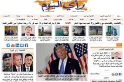 الصفحة الاولی من أهم الصحف العربیة الصادرة في الـعشرین من أیار/مایو