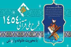 جلسه هماهنگی طرح فراگیری قرآن ۱۴۵۴ برگزار شد