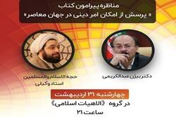 مناظره محمدحسن وکیلی و بیژن عبدالکریمی امشب برگزار میشود