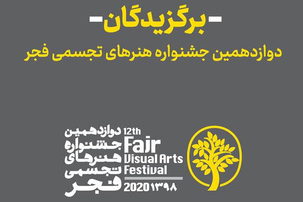برگزاری مجازی اختتامیه جشنواره تجسمی فجر/ برگزیدگان معرفی شدند