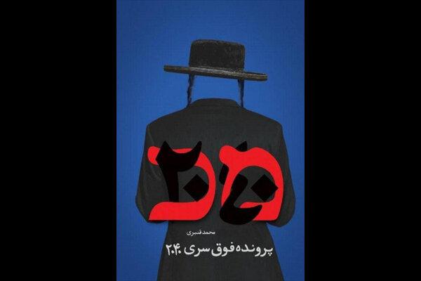 «پرونده فوق سری ۲۰۴۰» منتشر شد/رمانی درباره ترورهای رژیم اسرائیل