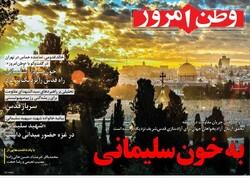 روزنامههای صبح پنجشنبه یکم خرداد ۹۹