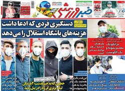 روزنامههای ورزشی پنجشنبه یکم خرداد ۹۹