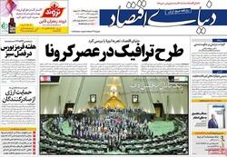 روزنامههای اقتصادی پنجشنبه یکم خرداد