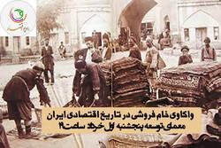 بررسی ریشه های خام فروشی در ایران از دوره قاجار در «معمای توسعه»