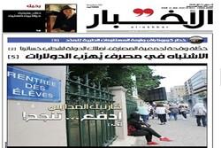 الصفحة الاولی من أهم الصحف العربیة الصادرة في الحادي والعشرين من أیار/مایو