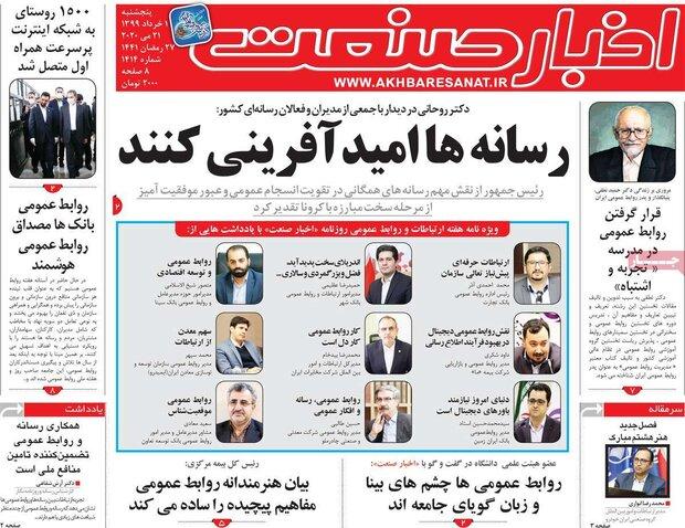 روزنامههای اقتصادی