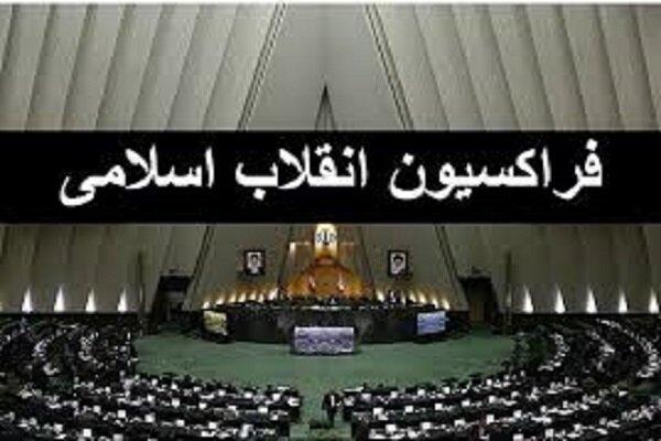 فراکسیون انقلاب هفته بعد برای هیئت رئیسه مجلس تصمیم نهایی میگیرد