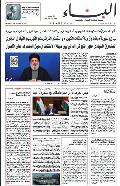 الصحف العربي