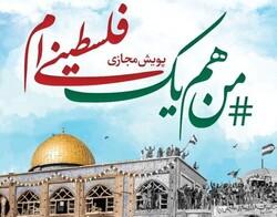 راه اندازی پویش«من هم یک فلسطینیام» در مازندران/اعلام انزجار از صهیونیسم در فضای مجازی