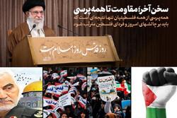 گسترش ملک «سلیمانی» تا شبکههای جهانی/ سربازان مقاومت حماسه هشتگی رقم زدند