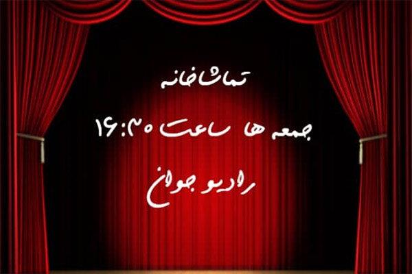 «تماشاخانه» هر جمعه روی آنتن میرود/ یک نمایشنامهخوانی مجازی