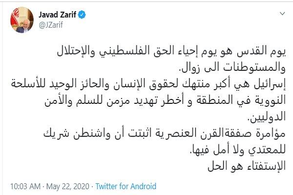 """Dışişleri Bakanı Zarif'ten Arapça """"Dünya Kudüs Günü"""" paylaşımı"""