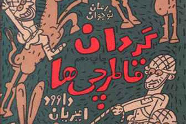 «گردان قاطرچیها» برای پانزدهمین بار منتشر شد