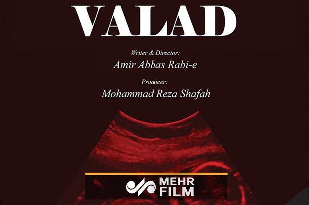 """فیلم کوتاه """"وَلَد"""""""