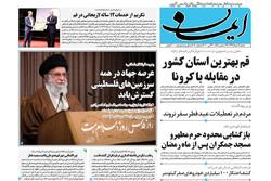 صفحه اول روزنامههای استان قم ۳ خرداد ۹۹