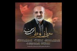 تک آهنگ «سرباز وطن» با صدای محمد اصفهانی منتشر شد
