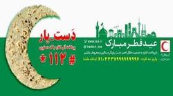 طرح جمعآوری کفاره روزه برای تامین نان نیازمندان