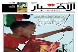 الصفحة الاولی من أهم الصحف العربیة الصادرة في الثالث والعشرين من أیار/مایو