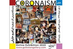 تابلوهایی که در قرنطینه خلق شدند/ عرضه اینترنتی آثار ابراهیم حقیقی