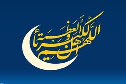 هلال ماه شوال رؤیت شد/پنجشنبه ۲۳ اردیبهشت عید سعید فطر است
