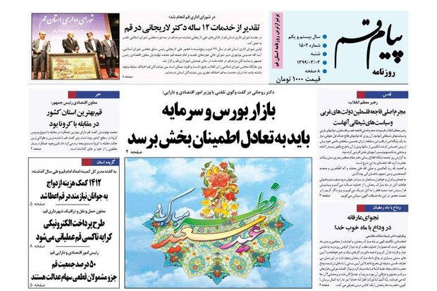 روزنامههای 3 خرداد قم