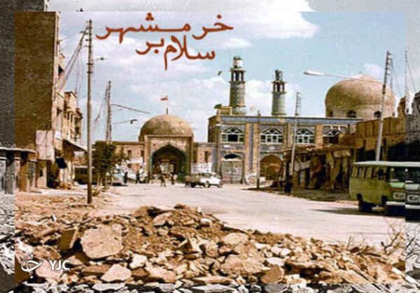 تحرير خرمشهر قصة لن تمحى من ذاكرة الايرانيين