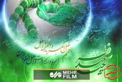 مہر نیوز کے اہلکاروں کی طرف سے عید سعید فطر کے موقع پر مبارکباد