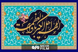 عیدی خداوند در عید فطر به مسلمانان