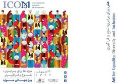 برگزاری نمایشگاه مجازی آثار هنری/۲۲ گالری و ۱۰هنرمند مشارکت کردند