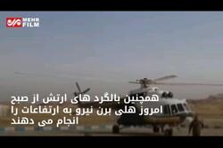 ورود بالگرد آب پاش هوافضای سپاه به گچساران/هلی برن نیرو توسط ارتش