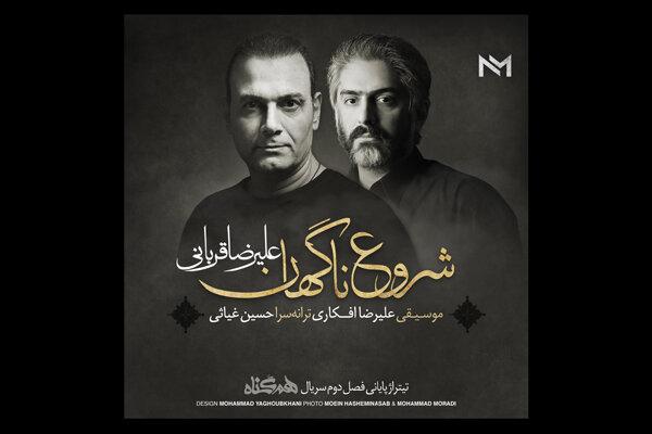 «شروع ناگهانی» علیرضا قربانی منتشر شد/ آغاز همکاریهای تازه