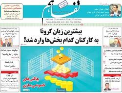 روزنامههای اقتصادی سه شنبه ۶ خرداد ۹۹