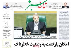 صفحه اول روزنامههای استان قم ۶ خرداد ۹۹