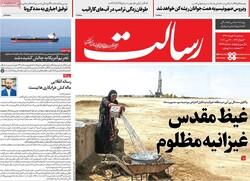 روزنامههای صبح سه شنبه ۶ خرداد ۹۹