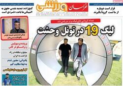 روزنامههای ورزشی سه شنبه ۶ خرداد ۹۹