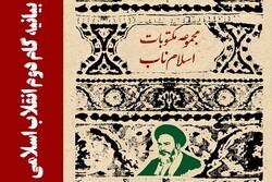 کتاب بیانیه گام دوم انقلاب اسلامی منتشر شد