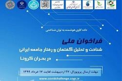 فراخوان ملی شناخت و تحلیل گفتمان و رفتار جامعه ایرانی در کرونا