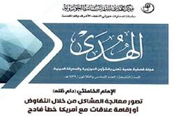 چهلوسومین شماره فصلنامه «الهدی» در عراق منتشر شد