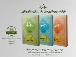 دوره سه جلدی «رهنما»؛ ظرایف زندگی مرحوم علامه طهرانی منتشر شد