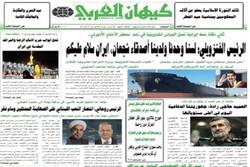 الصفحة الاولی من أهم الصحف العربیة الصادرة في السادس والعشرين من أیار/مایو