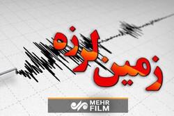 موشنگرافیک: اقدامات لازم در زمان وقوع زلزله