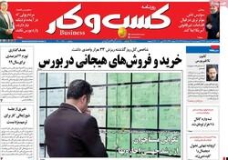 روزنامههای اقتصادی چهارشنبه ۷ خرداد ۹۹