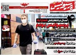 روزنامههای ورزشی چهارشنبه ۷ خرداد ۹۹