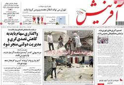روزنامههای صبح چهارشنبه ۷ خرداد ۹۹