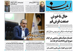 صفحه اول روزنامههای استان قم ۷ خرداد ۹۹