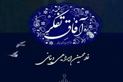 تازه ترین اثر ابراهیمی دینانی منتشر شد