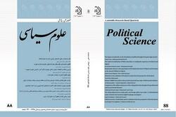 انتشار هشتاد و هشتمین شماره فصلنامه «علوم سیاسی»