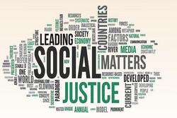 کنفرانس بینالمللی عدالت اجتماعی برگزار میشود