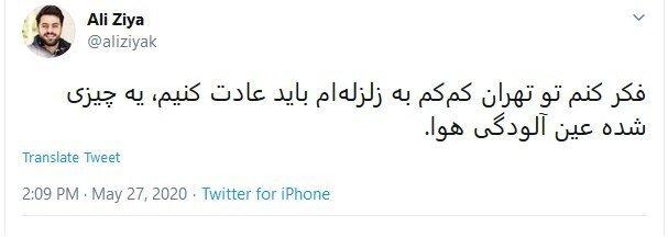 واکنش علی ضیا به زلزله ۴ ریشتری تهران